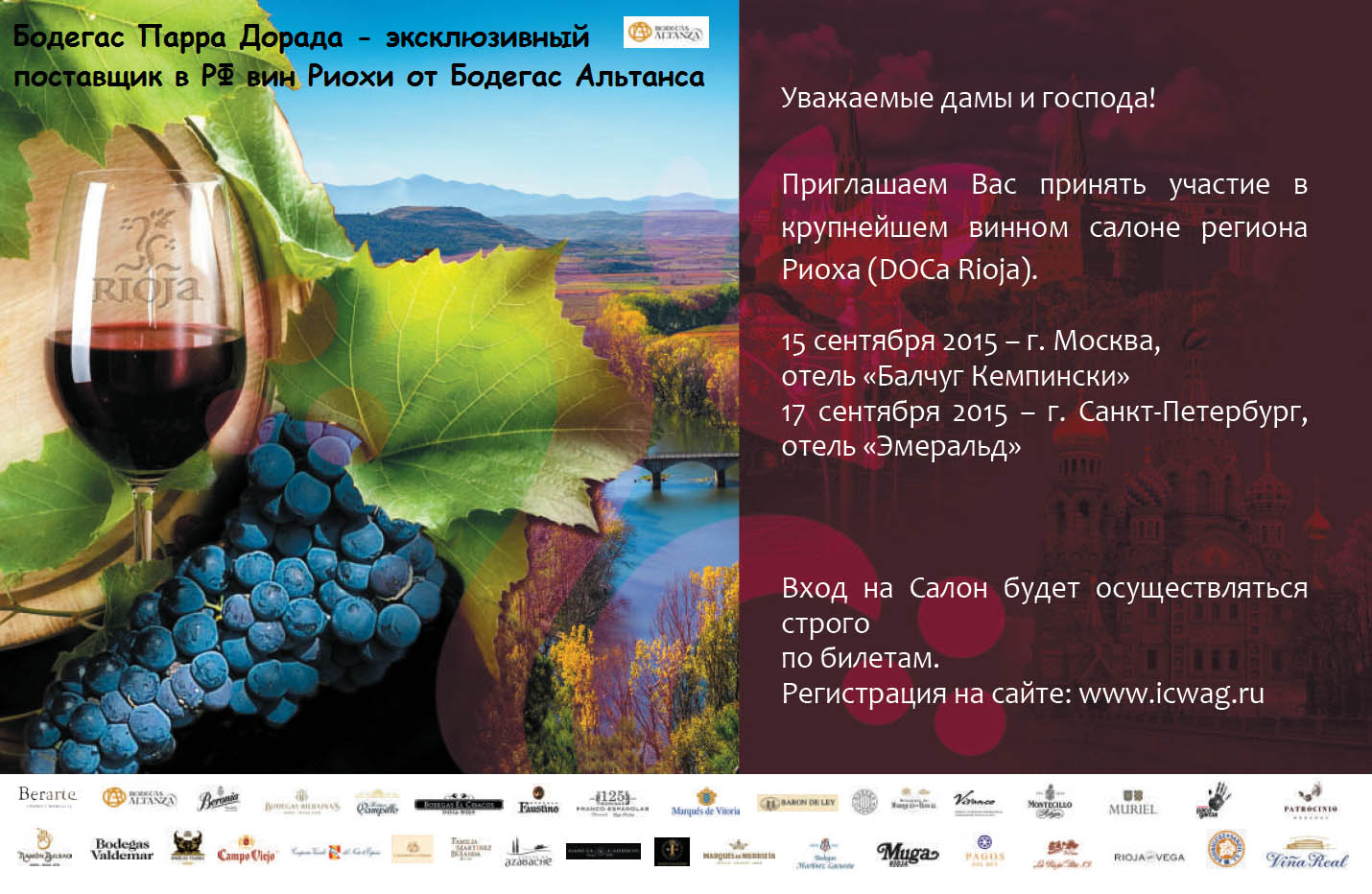 ~ Invitation to the salon of wine. 15 and 17 September 2015